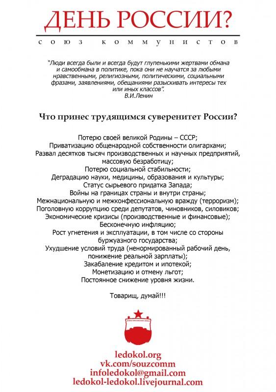 12 Пролетарский листок А5 + Ленин.jpg
