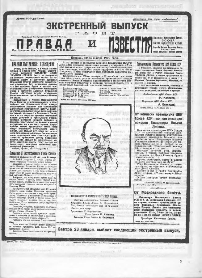 газеты о Ленине 1