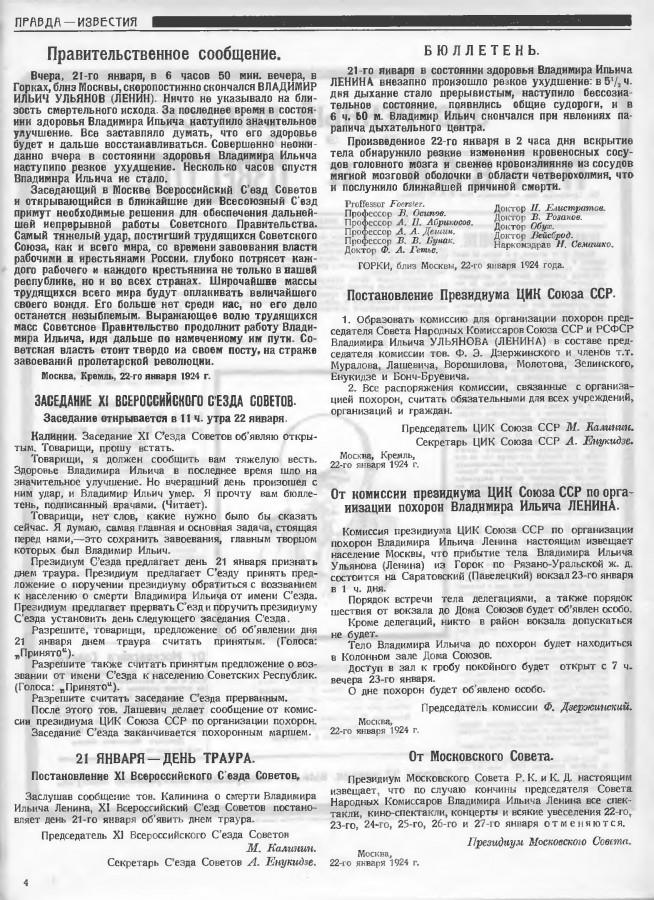 газеты о Ленине 2