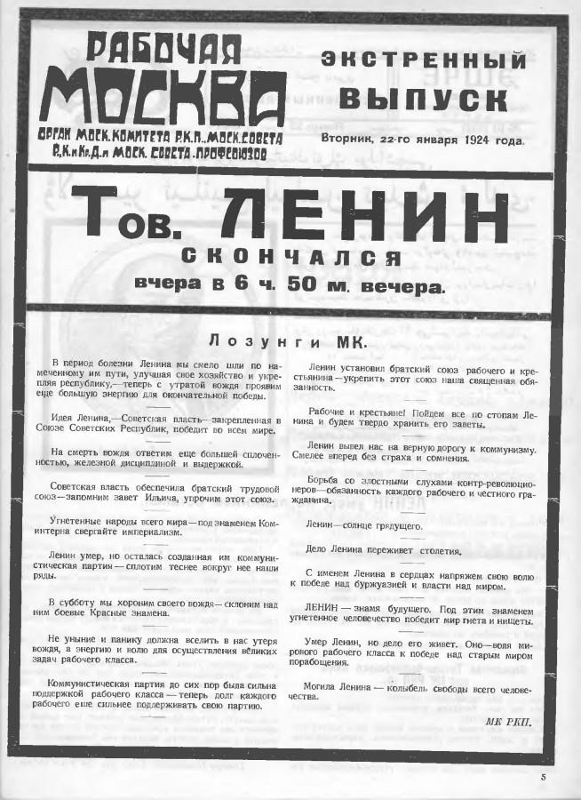 газеты о Ленине 3