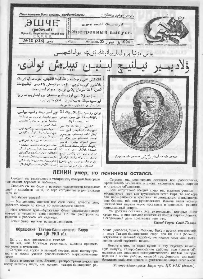 газеты о Ленине 4