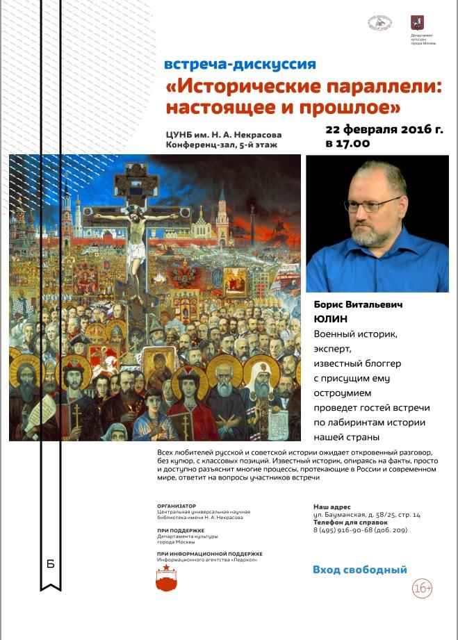 Юлин библиотека плакат.jpg